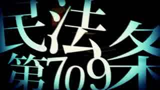 ♚ 民法第709条/ふるーちぇ