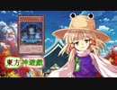 東方神遊戯 第6話『勃発!第三次月面戦争!』