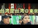 【中文撥音日語字幕】浅草に響く二人の台湾人の真実の声 [桜H30/4/22]