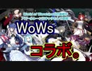WoWsコラボキャラクター六艦【アズールレーン】