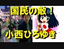N氏 国民の敵、小西ひろゆき20180421(土)h30新宿駅南口街宣きみの会