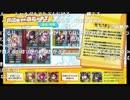 【2周年】『神姫PROJECT』公式継承者サミット#6 4/5