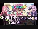 レート15から始まるCHUNITHM WORLD TOUR 3+【VOICEROID実況】