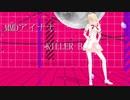 【MMDアイナナ】KILLER B