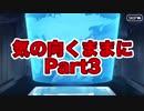 【アナスタシア編】気の向くままにFateGrandOrder実況プレイ【Paer3】