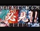 【ゆっくり解説】歌舞伎への誘い~歌舞伎観劇の手引き~【超歌舞伎2018支援】