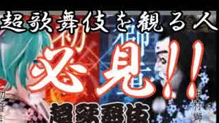 【ゆっくり解説】歌舞伎への誘い~歌舞伎