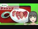 【VOICEROID】本日のチャレンジ料理#5『在りモノ鴨ネギ、大和撫子(?)』