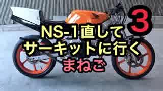 「まねご」NS-1直してサーキットに行く3