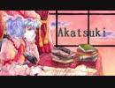 【東方ヴォーカル】Akatsuki/亡き王女の為