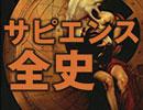 #227表 岡田斗司夫ゼミ『サピエンス全史 文明の構造と人類の幸福』特集(4.45)