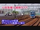 小田急複々線新ダイヤ 朝ラッシュ 30倍速タイムラプス@狛江駅