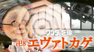 卍8 バーチャルおばあちゃんとワンダと巨