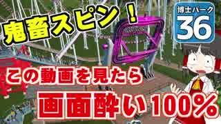 【Planet Coaster 】ようこそ! 博士パー