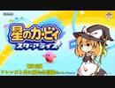 【ゆっくり実況】魔理沙とアリスの星のカービィ スターアライズ Part1