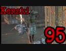 【Kenshi・βテスト実験版:0.98.18】KAMOtan卿の冒険Part95 銀河帝国世界制服編【...