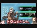 【刀艦乱舞】初期刀と推し槍で艦これ!その62