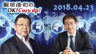 【須田慎一郎】飯田浩司のOK! Cozy up! 2018.04.23