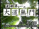 【渡部昇一「大道無門」#31】黄文雄[桜・名作選]