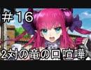 【実況】落ちこぼれ魔術師と7つの特異点【Fate/GrandOrder】16日目