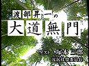 【渡部昇一「大道無門」#32】塚本三郎[桜・名作選]
