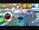 ボマー現る!マリオカート8デラックス(373)