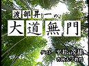 【渡部昇一「大道無門」#33】平松茂雄[桜・名作選]