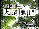 【渡部昇一「大道無門」#35】湯澤貞[桜・名作選]