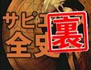 #227裏 岡田斗司夫ゼミ(4.67)