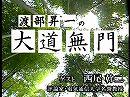 【渡部昇一「大道無門」#37】西尾幹二[桜・名作選]