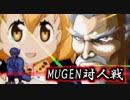 【MUGEN】春も楽しく対人戦【実況】その1