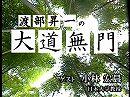【渡部昇一「大道無門」#38】小林宏晨[桜・名作選]
