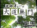 【渡部昇一「大道無門」#39】大原康男[桜・名作選]