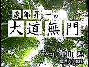【渡部昇一「大道無門」#40】中山理[桜・名作選]