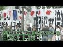 【頑張れ日本全国行動委員会】4.14 頑張れ安倍政権!さらば反...