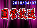 【生放送】国営放送 2018年04月07日放送【アーカイブ】