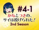 ※無料視聴可※かなつき2nd #4【その1】かなとつきの、サイは投げられた!2nd Season