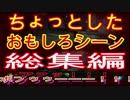 ちょっとしたおもしろシーン集①【モドキ/ボブ】UFC・BO3ゾンビモード・F...