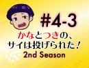 かなつき2nd #4【その3】かなとつきの、サイは投げられた!2n...
