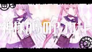 【初音ミク&鏡音リン】神様からのアンケート【オリジナルMV】 thumbnail