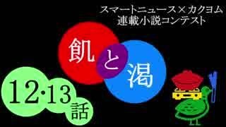 飢と渇【12・13話】