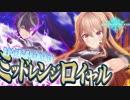 【シャドウバース】グランプリ優勝!『ミッドレンジロイヤル』騎士王アーサーと戦...