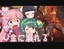 【MHW】茜ちゃん 金に溺れる#5【VOICEROID実況】