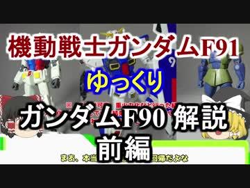 【ガンダムF91】ガンダムF90 解説 前編 【ゆっくり解説】part1