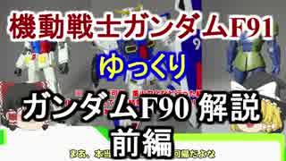 【ガンダムF91】ガンダムF90 解説 前編 【