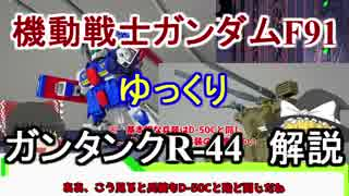 【ガンダムF91】ガンタンクR-44 解説 【ゆ