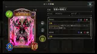 【シャドバ】漆黒の獣戦士と戯曲の竜剣士