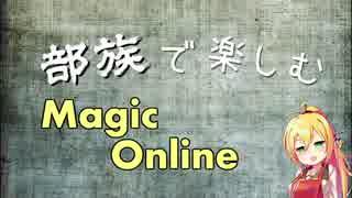 【MTG】第1回 部族で楽しむマジックオンラ