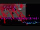 【協力実況】学校で有名なお化けから逃げてみた!【青鬼2】 part2