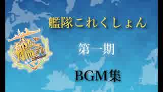 【艦これ】第一期 BGM集